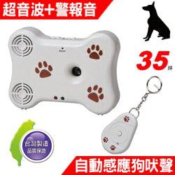DigiMax UP-17D 【台灣製原廠公司貨】 可愛造型狗骨頭寵物行為訓練器 非傳統止吠器/止吠項圈 超音波/警報音雙模式
