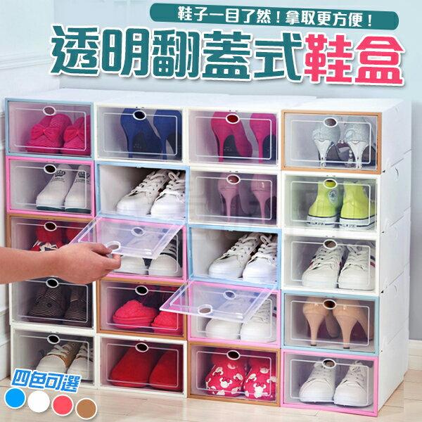 【最新加厚款掀蓋式鞋盒】鞋子收納盒透明翻蓋組合鞋櫃整理箱置物盒球鞋跑鞋nikeDIY組裝四色可選