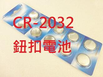 《意生》一卡10顆售 CR2032 3V 大鈕扣水銀電池 鈕釦電池青蛙燈 營繩燈計算機電子秤警示燈主機