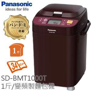 ★送711禮券$500★【免運】Panasonic國際牌SD-BMT1000T變頻麵包機1斤自動製麵包機DIY公司貨
