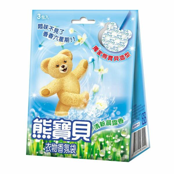 熊寶貝衣物香氛袋(清新晨露)21g