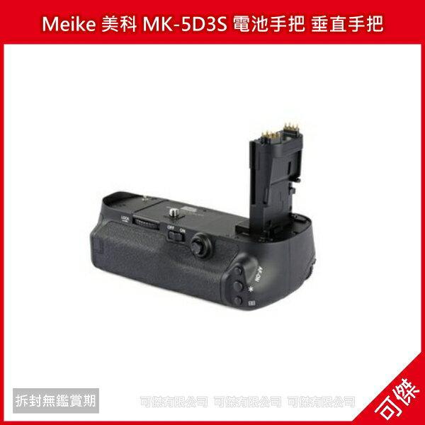可傑  全新 Meike 美科 MK-5D3S 電池手把 垂直手把 CANON 5D III 專用 相容原廠 BG-E11