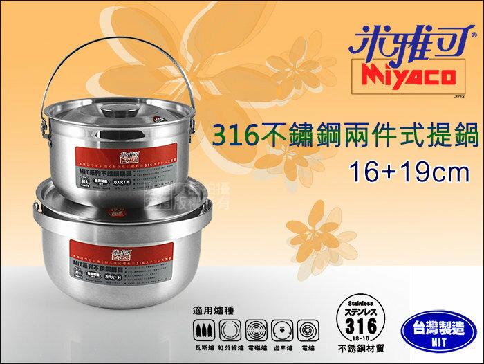 快樂屋? 日本米雅可 316不鏽鋼兩件式提鍋 16+19cm 適電磁爐