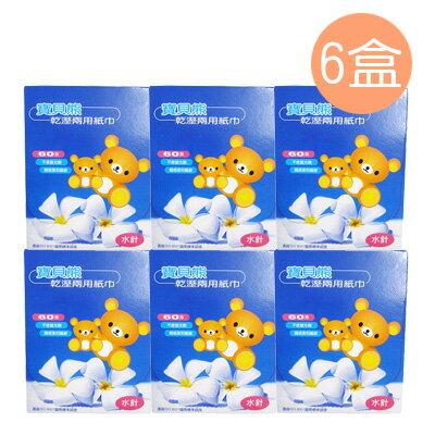 【悅兒樂婦幼用品舘】寶貝熊 乾濕兩用紙巾60抽x6盒 - 限時優惠好康折扣