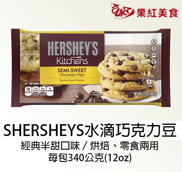 果紅美食家:[超取599免運]HERSHEY'S好時水滴巧克力經典半甜口味340g耐烤烘焙巧克力豆
