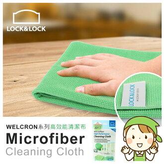 【樂扣樂扣】WELCRON系列超細纖維清潔布/高效能清潔布30x32cm