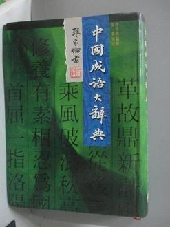 【書寶二手書T2/字典_IAB】中國成語大辭典_熊光義