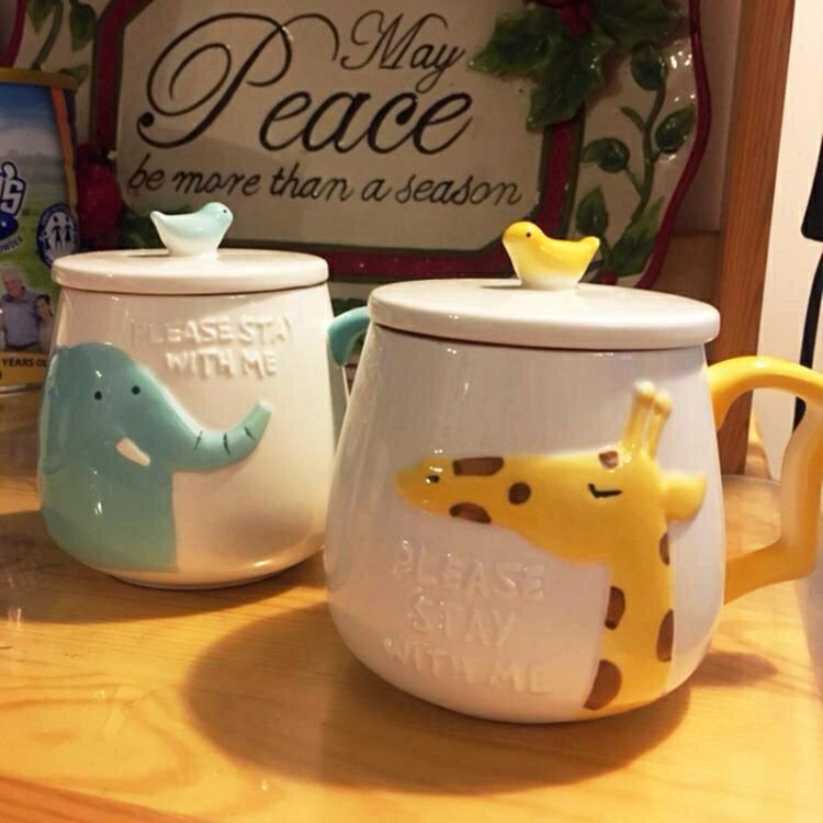 可愛陶瓷馬克杯子女創意個性潮流家用喝水杯早餐燕麥咖啡杯帶蓋勺