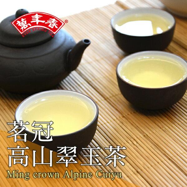 《萬年春》茗冠高山翠玉茶600公克(g)/罐 - 限時優惠好康折扣