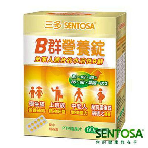 三多維生素B群營養錠(60錠/盒)x1