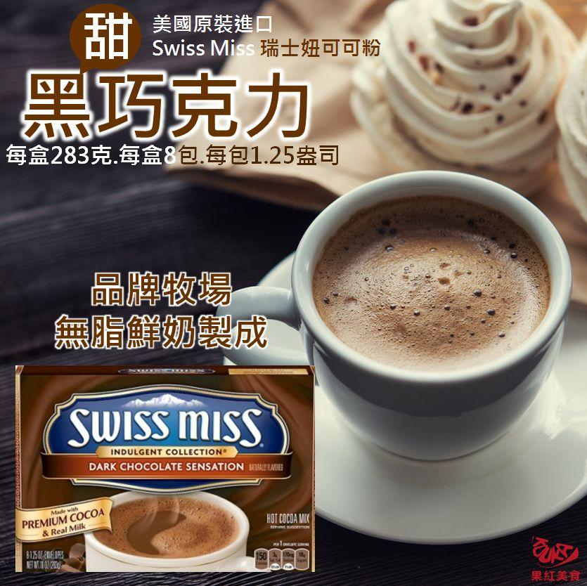 [果紅美食] 美國SwissMiss瑞士妞黑巧克力熱可可粉(每盒8包)黑甜巧克餐飲食材烘焙材料