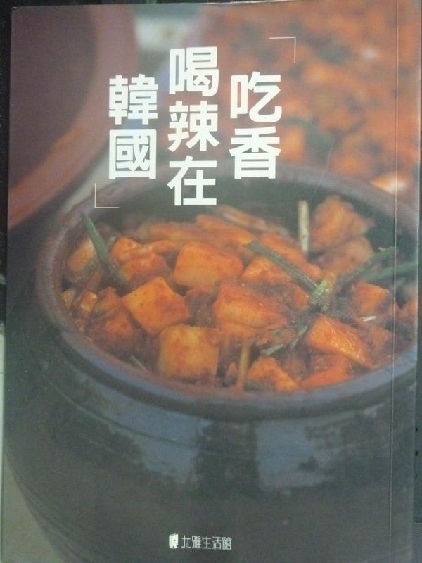 【書寶二手書T2/旅遊_JAV】吃香喝辣在韓國_木村一膳,岩崎徹,奈良依久子