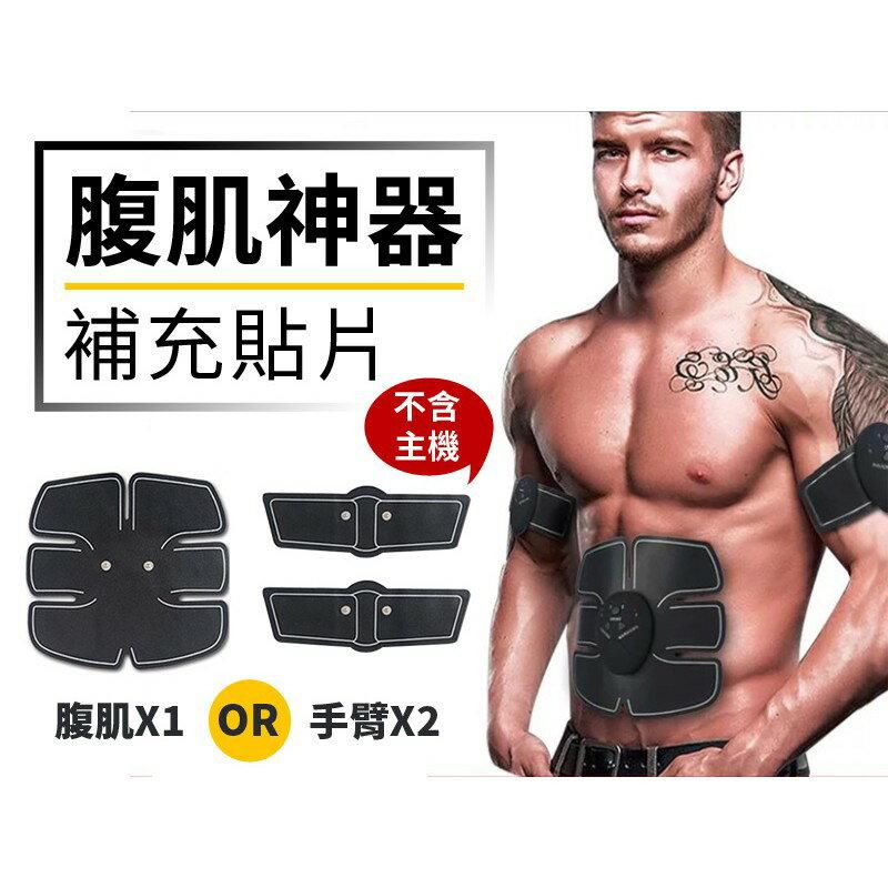 【均一價】單入腹肌神器貼片 手臂貼片 腹肌貼片 運動健身貼片 智能腹肌器 C羅 單槓 健身器材【G4902】