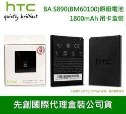 買一送一【吊卡盒裝】HTC BM60100 原廠電池 ONE SC T528D/SV C520E/ST T528t/Desire L T528E/Desire 500【先創公司貨】