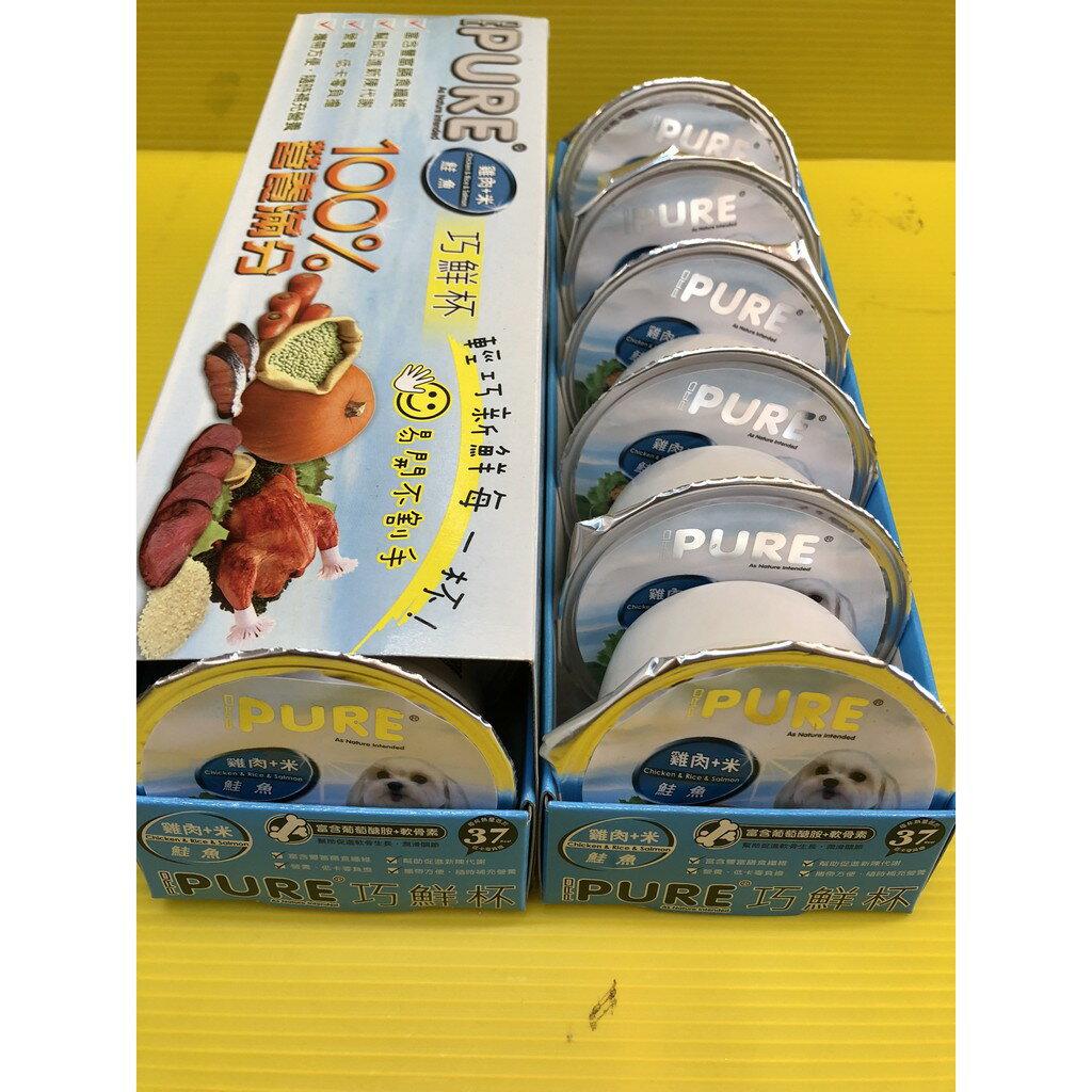✪四寶的店n✪PURE 巧鮮杯 猋 狗罐頭 狗餐盒 (雞肉+米+鮭魚) 口味 單罐 80g 鋁箔杯