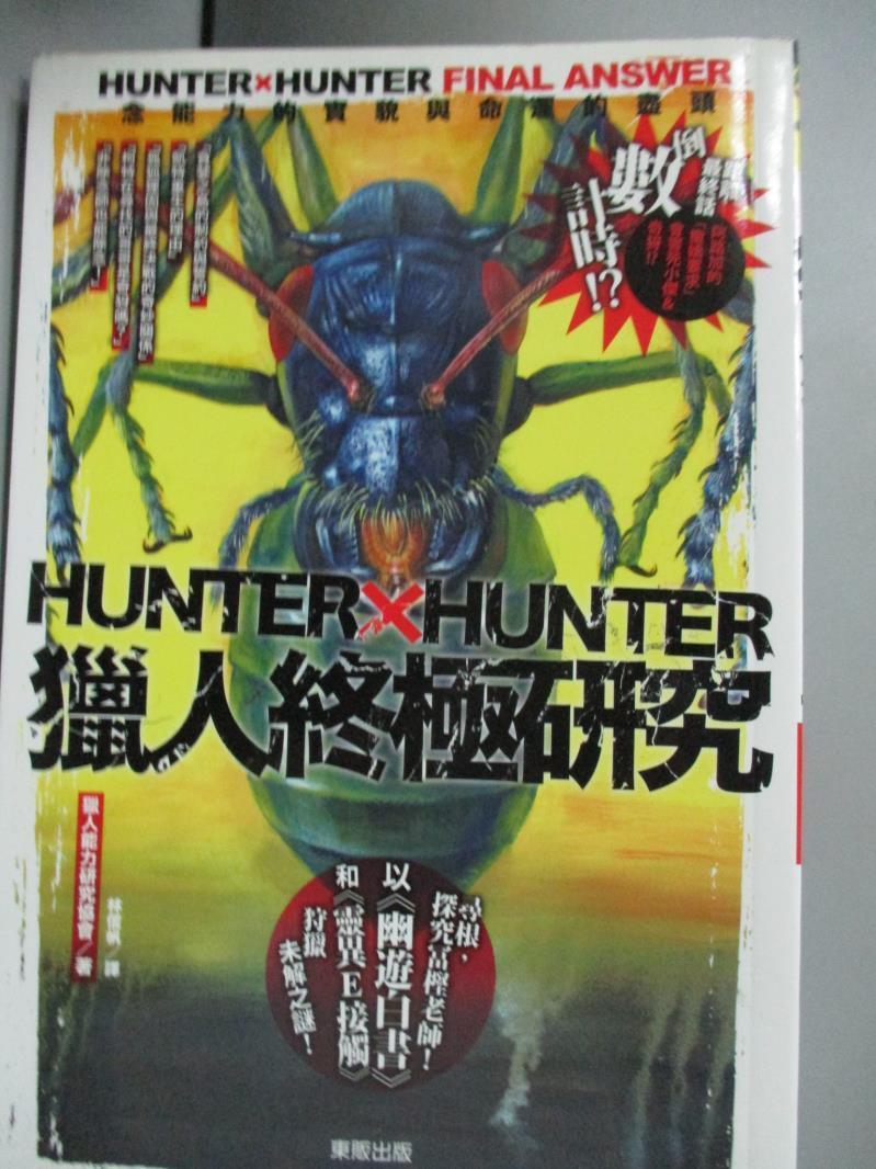 【書寶 書T1/漫畫書_JGM】HUNTERxHUNTER獵人終極研究-念能力的實貌與命運的盡頭 _180_獵人能力研究協會