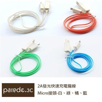 2A發光快速充電扁線 四色 快充線 手機 快速充電線 傳輸線 二合一 micro接頭【Parade.3C派瑞德】