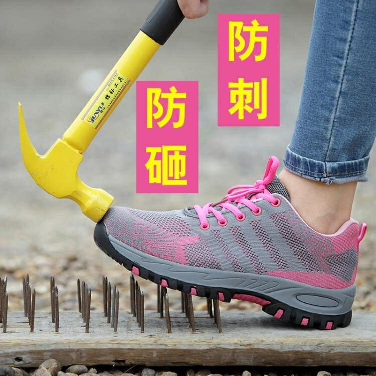 勞保鞋女夏季透氣鋼包頭輕便防砸防刺穿女士休閒安全鞋工作鞋