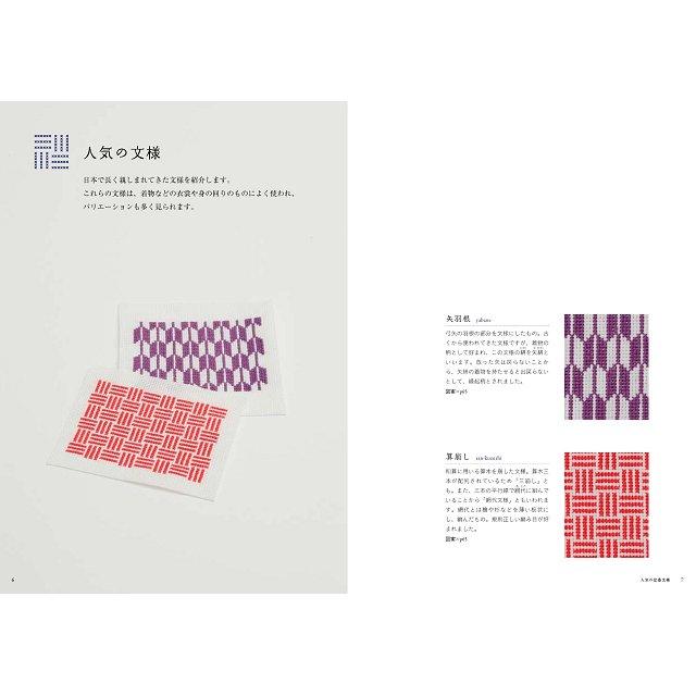 十字繡和風花紋圖案 1
