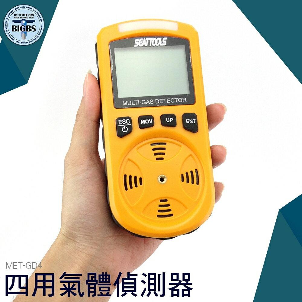 MET-GD4 四用氣體偵測器 氧氣偵測器 一氧化碳偵測器 硫化氫偵測器 可燃氣體偵測器 利器