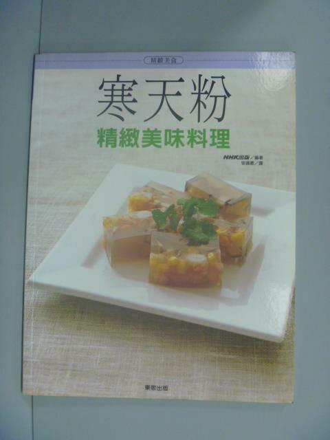 【書寶二手書T1/餐飲_YKI】寒天粉精緻美味料理_曾鑠惠, 日本放送出