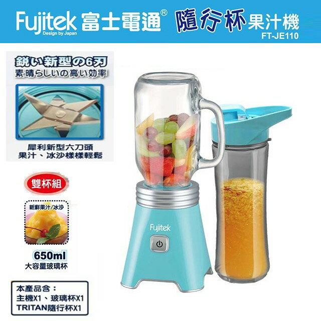 富士電通FT-JE110 雙杯組隨行杯果汁機