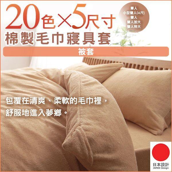 230*210 CM 外銷日本 日本熱銷 四季都適用 全年都舒爽 舒適柔軟 230*210 CM 純棉毛巾被套 (適用特大雙人床 King Size 雙人床)