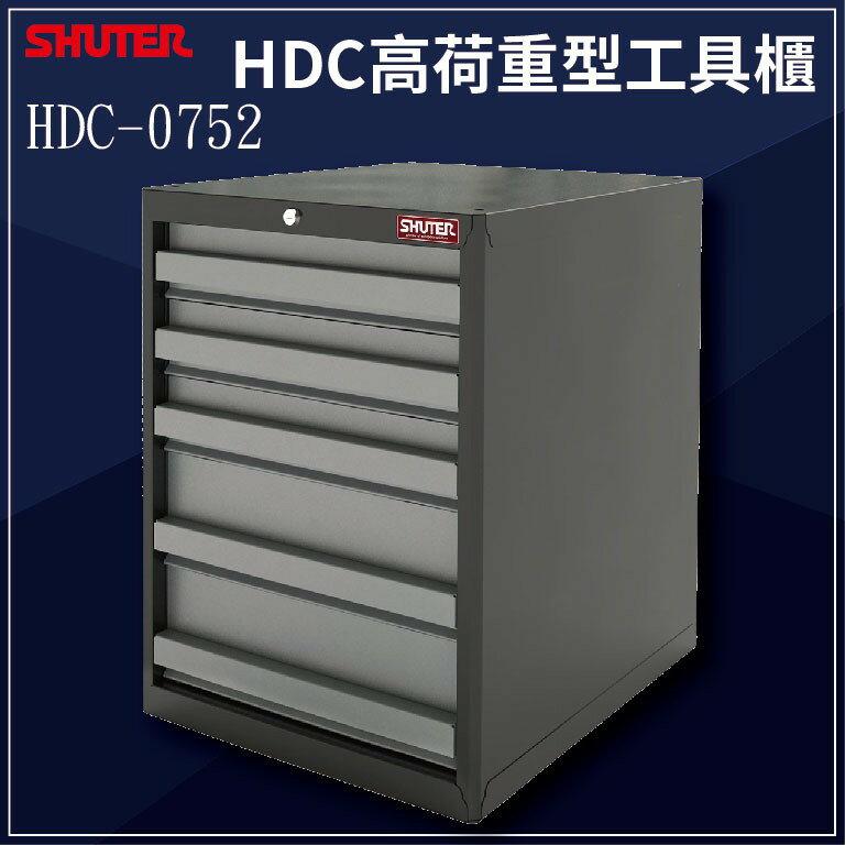 《勁媽媽商城》樹德HDC-0752 HDC高荷重型工具櫃工業/工廠/五金/工具/零件/螺絲/分類櫃/組合櫃/辦公櫃