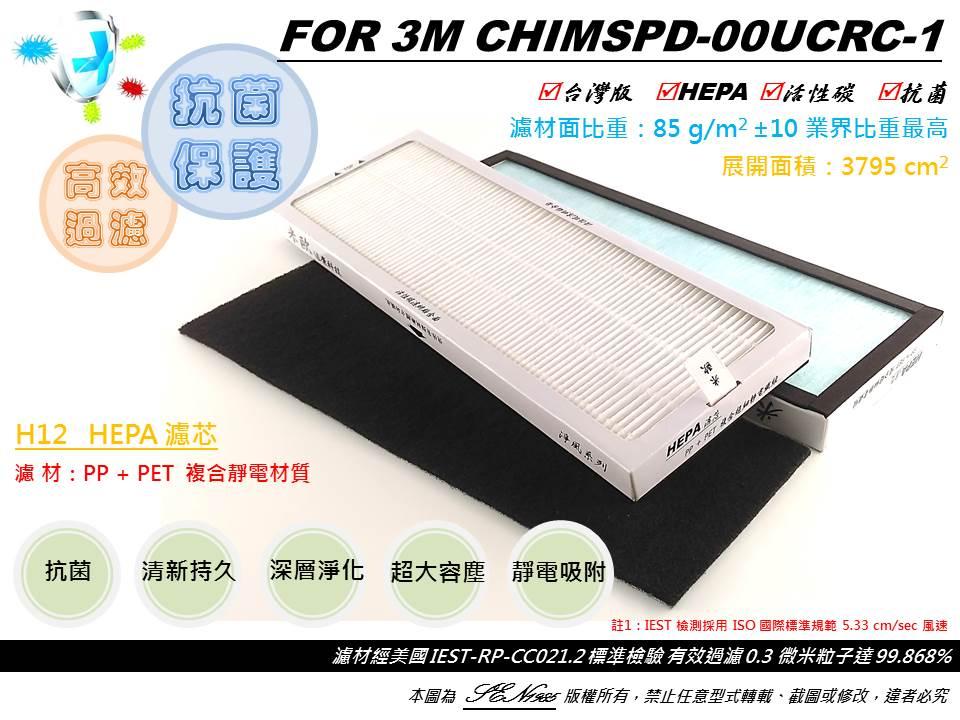 【米歐 HEPA 濾心】抗菌沸石活性碳版 適用 3M 超濾淨 靜音款 CHIMSPD-00UCRC-1 規格同 CHIMSPD-00UCF-1