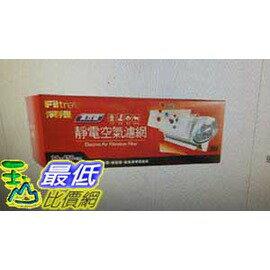 [COSCO代購]3M淨呼吸高效級捲筒式靜電空氣濾網450x38cm捲筒式超值裝_W53636