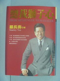 【書寶二手書T1/財經企管_LKN】總裁獅子心-嚴長壽的工作哲學_嚴長壽