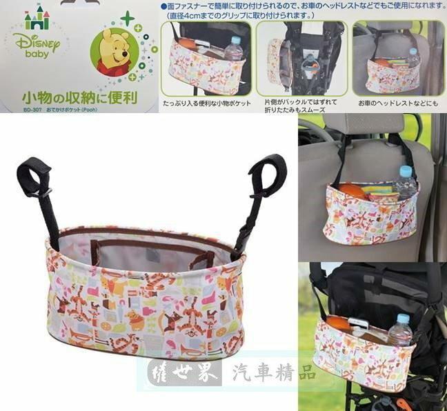 權世界~汽車用品 NAPOLEX Disney 小熊維尼後座多 置物袋^(可掛座椅頭枕 嬰