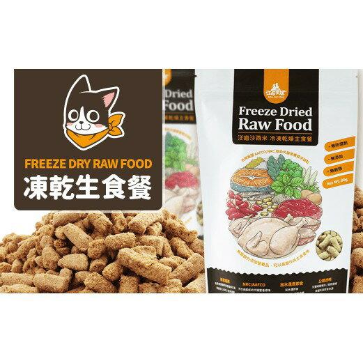 ❥汪喵星球 貓咪 冷凍乾燥生食餐 凍乾主食 五種口味 80g 500g