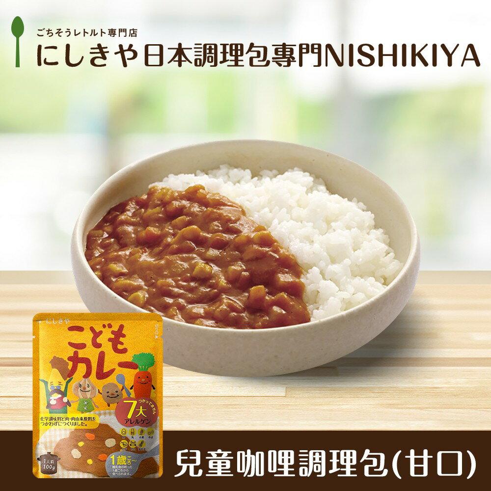 日本 Nishikiya 兒童咖哩調理包(甘口)