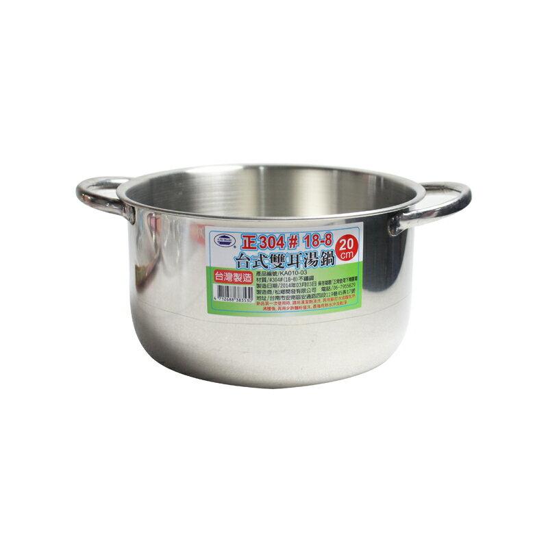 松鄉雙耳(20)台式304湯鍋