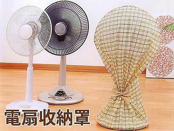BO雜貨【SV3637】日本設計 換季必備 電風扇收納袋 電扇收納罩 風扇罩 電風扇防塵罩