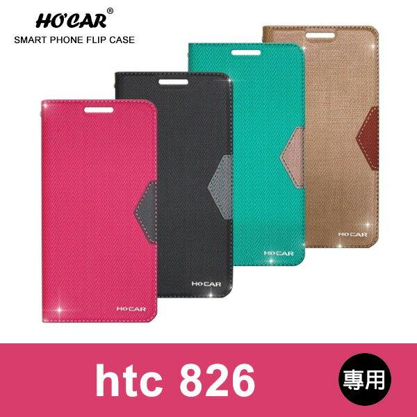 E&J【018033】HOCAR HTC 826 無印風隱磁皮套 6入(四色);手機殼/手機套/保護套