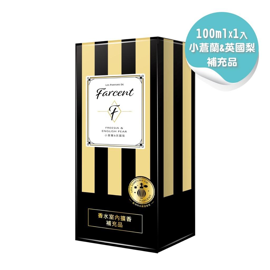 美漾寶 Farcent 香水 室內 擴香 (補充品) -小蒼蘭&英國梨 100ml