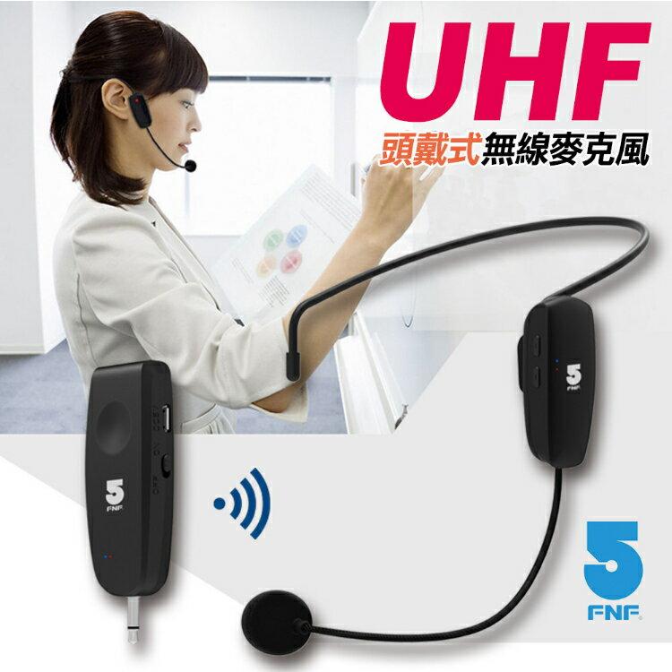 【IFIVE】頭戴式UHF無線麥克風組 隨插即用 頭戴麥克風 無線接收器 擴音機專用 頭戴式麥克風