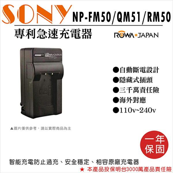 攝彩@樂華SonyNP-FM50QM51RM50專利快速充電器壁充式座充1年保固索尼副廠自動斷電