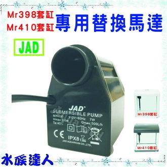 【水族達人】【馬達】JAD 《MR-398套缸 MR-410套缸 專用替換缸用馬達》