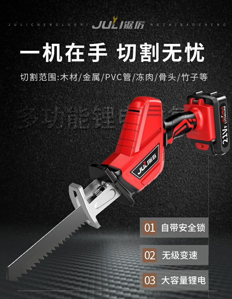 鋰電動往復鋸手持電鋸子充電式家用小型切割機手提電鋸馬刀鋸戶外