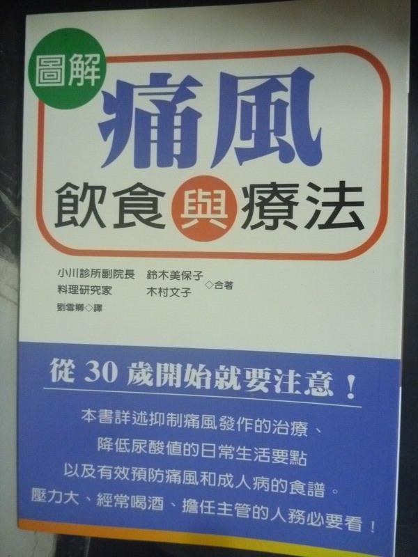 【書寶二手書T8/醫療_IFR】圖解痛風飲食與療法_鈴木美保子_木村文子