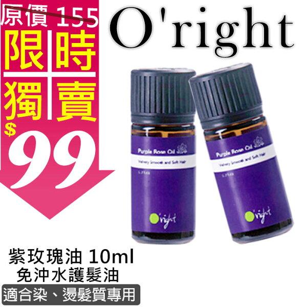 歐萊德紫玫瑰油10ml【小瓶組旅行好攜帶】