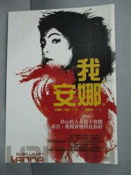 【書寶二手書T9/翻譯小說_HEM】我,安娜_艾爾莎.列文