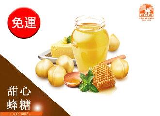 【糖坊】烘焙夏威夷果 - 蜂糖口味(600g/包)