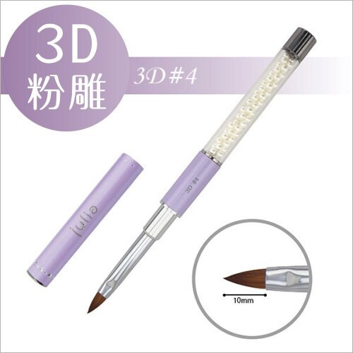 台灣JULIA BPP04閃耀珍珠系列(3D粉雕)筆-浪漫紫#4 [54295]