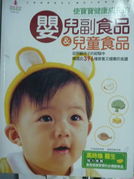 【書寶二手書T8/保健_QEH】使寶寶健康成長的嬰兒副食品&兒童食品_高時煥
