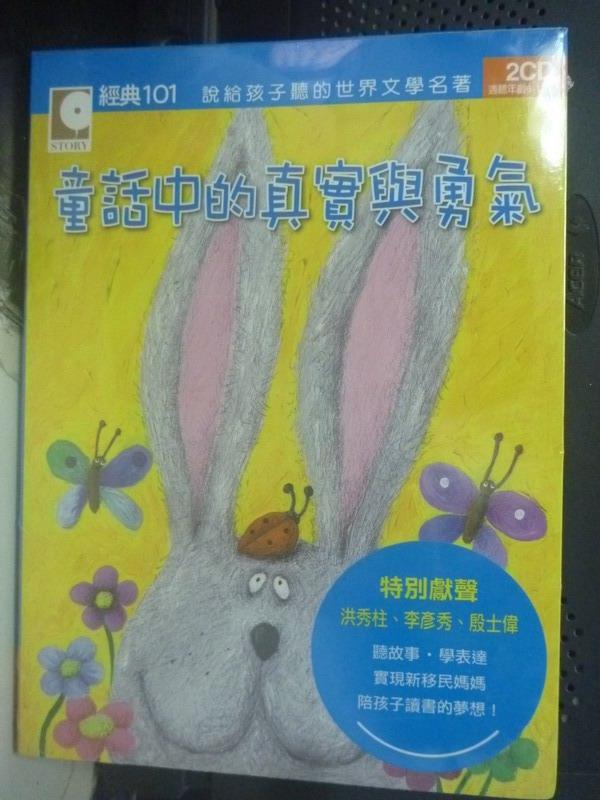 【書寶二手書T5/兒童文學_INO】童話中的真實與勇氣_附光碟.未拆封