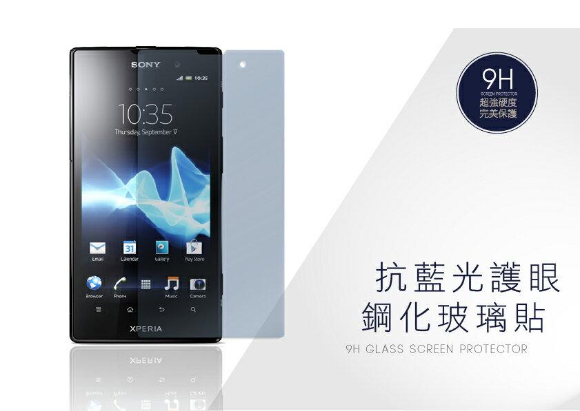 華碩 Asus Zenfone 3 ZE552KL 5.5吋 手機專用 9H硬度 護眼 抗藍光 鋼化玻璃貼 螢幕保護貼 膜